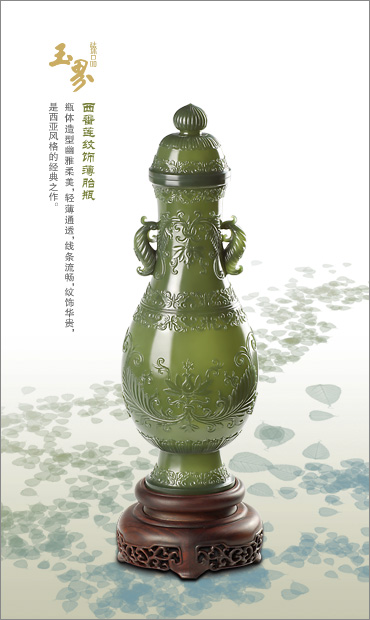 和田玉-青玉-紋飾薄胎瓶