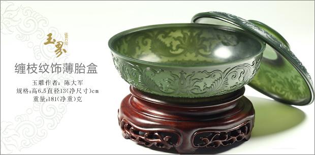 和田玉青玉-纏枝紋飾薄胎扁盒